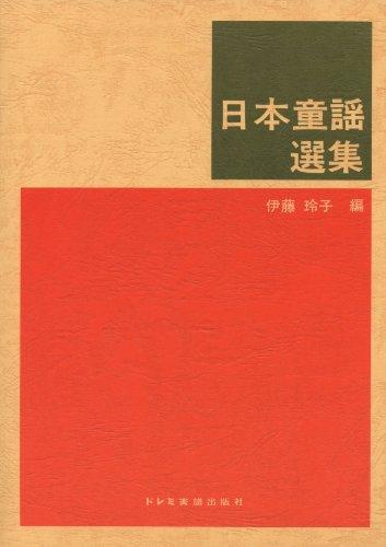 日本童謡選集の詳細を見る