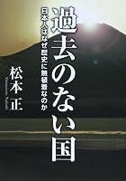 過去のない国―日本人はなぜ歴史に無頓着なのか