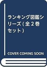ランキング図鑑シリーズ(全2巻セット)