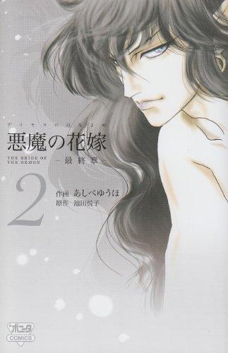 悪魔の花嫁最終章 2 (ボニータコミックス)の詳細を見る