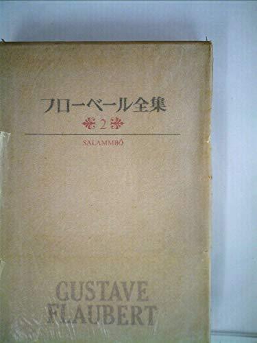 フローベール全集〈第2〉サラムボー (1966年)