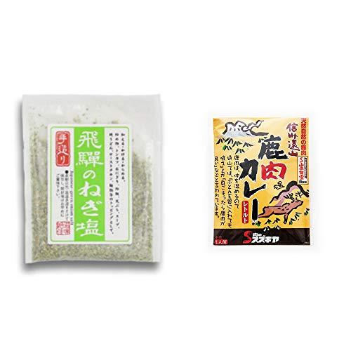 [2点セット] 手造り 飛騨のねぎ塩(40g) ・信州遠山 鹿肉カレー 中辛 (1食分)