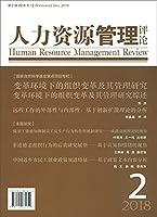 人力资源管理评论(2018年第2辑)