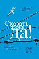 Сказать жизни «ДА!»: психолог в концлагере (Russian Edition)