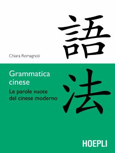Grammatica cinese: Le parole vuote del cinese moderno