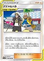ポケモンカードゲーム PK-SM12-087 グズマ&ハラ U