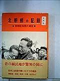 北朝鮮の記録―訪朝記者団の報告 (1960年)
