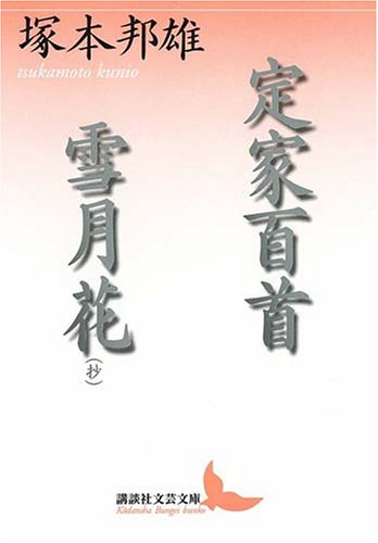 定家百首・雪月花(抄) (講談社文芸文庫)