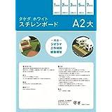 takeda タケダ ホワイトスチレンボード A2大 (3mm(3枚入り))