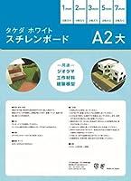 takeda タケダ ホワイトスチレンボード A2大 (1/2/3mm(3枚入り))