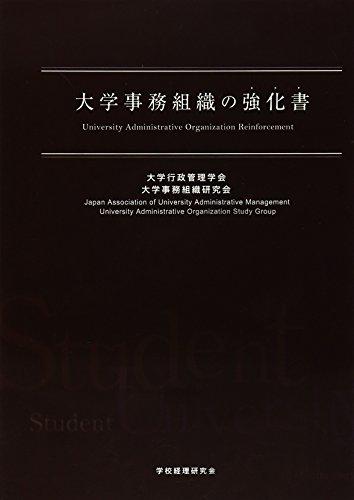 大学事務組織の強化書