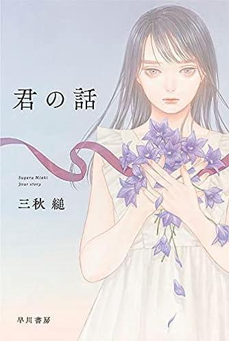 君の話 (ハヤカワ文庫JA)