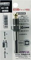 サンフラッグ(SUNFRAG) チャックアダプター SD-1210