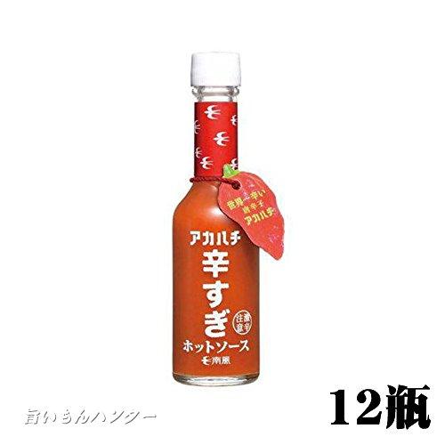 アカハチ 辛すぎホットソース 60ml×12瓶 サウスプロダクト ハバネロよりも辛いアカハチを使用 お酢と塩で味付けした無添加激辛ホットソース