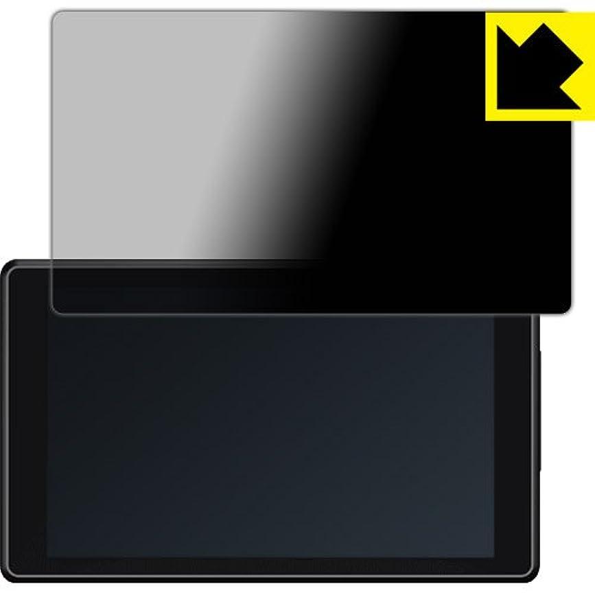 ふりをする学期顕著のぞき見防止 液晶保護フィルム Privacy Shield GPS&レーダー探知機 霧島レイモデル Lei03 / Lei03+ 日本製