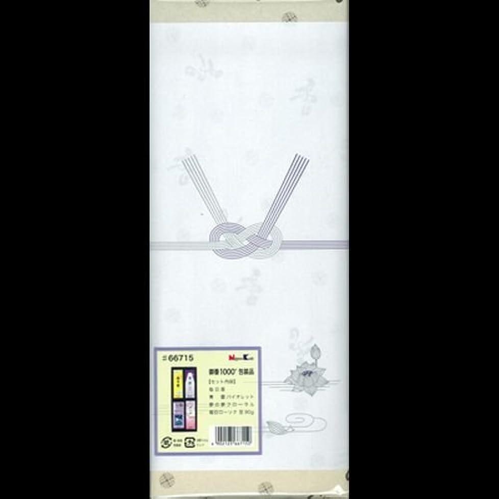やめるサージ不足【まとめ買い】御香セット1000 包装品 66715 ×2セット