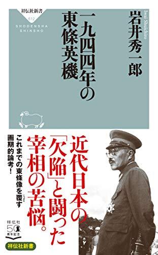 一九四四年の東條英機 (祥伝社新書)