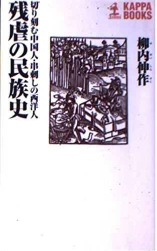 残虐の民族史―切り刻む中国人・串刺しの西洋人 (カッパ・ブックス)