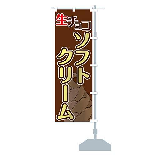 生チョコソフトクリーム のぼり旗 サイズ選べます(ハーフ30x90cm 右チチ)