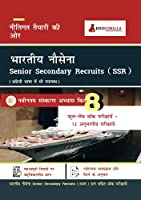 Indian Navy Senior Secondary Recruits (SSR) Recruitment Exam 2021   Preparation Kit for Senior Secondary Recruits   8 Full-length Mock Tests + 12 Sectional Tests (in Hindi)   By EduGorilla