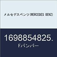 メルセデスベンツ(MERCEDES BENZ) Fバンパー 1698854825.