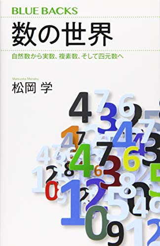 数の世界 自然数から実数、複素数、そして四元数へ (ブルーバックス)