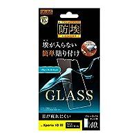 エクスペリア Xperia 10 III SO-52B SOG04 液晶保護 ガラスフィルム 埃が入らない 簡単貼り付け 10H ブルーライトカット ソーダガラス