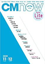 表紙: CM NOW (シーエム・ナウ) 2020年11月号 [雑誌] | CMNOW編集部