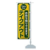 テイクアウト のぼり旗 サイズ選べます(ハーフ30x90cm 右チチ)