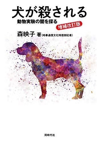 増補改訂版 犬が殺される 動物実験の闇を探る