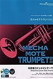 WMP-20-3 ソロ楽譜 めちゃモテトランペット 名探偵コナンメインテーマ (トランペットプレイヤーのための新しいソロ楽譜)