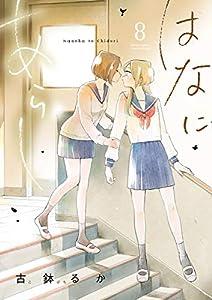 はなにあらし(8) (サンデーうぇぶりコミックス)