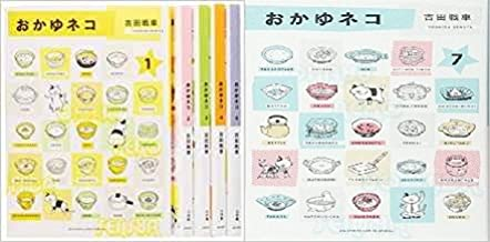 おかゆネコ コミック 全7巻 完結セット (BIG SPIRITS COMICS SPECIAL)