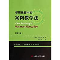 Management Education Case Method (Second Edition)(Chinese Edition)