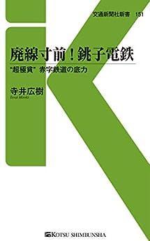 [寺井広樹]の廃線寸前! 銚子電鉄 (交通新聞社新書)