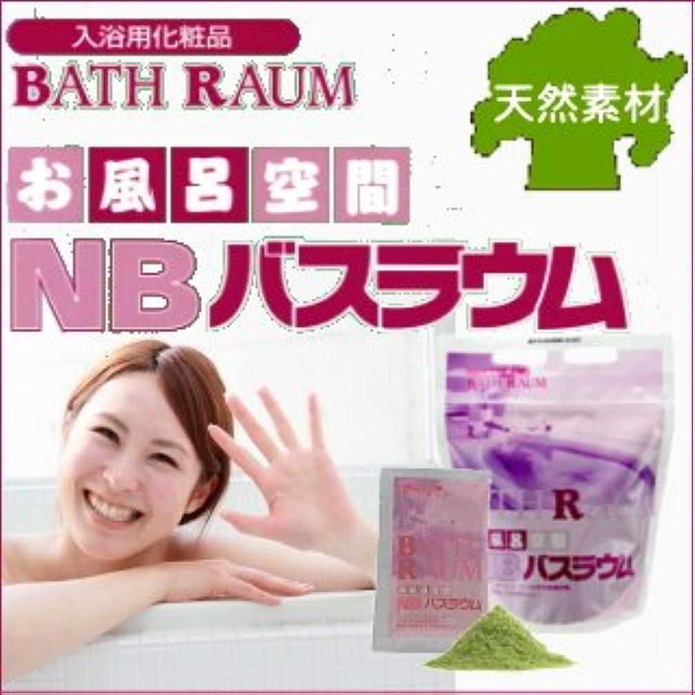 農場投資甥入浴用化粧品バスラウム 徳用1袋 約1ヶ月分(1.5Kg×1袋)