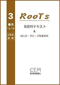 [高校科教案編集委員会, 教会教育推進会, 井草晋一, Piyo Bible Ministries, Piyo ePub Communications]の高校科教案『RooTs』(No.3)〈生徒用〉: 〜成人科・グループ聖書研究〜 Roots(生徒用) (Piyo ePub Books)