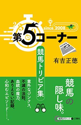 第5コーナー―競馬トリビア集 (競馬ポケット)