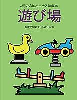 2歳児向けの色ぬり絵本 (遊び場): この本は40枚のこどもがイライラせずに自信を持って楽しめる太い線で&#1248