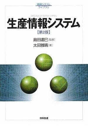 生産情報システム (情報システムライブラリ)
