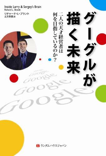 グーグルが描く未来 二人の天才経営者は何を目指しているのか?の詳細を見る