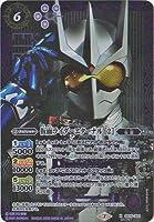 バトルスピリッツ 【SECRET】CB15-X01 仮面ライダーエターナル [2] X