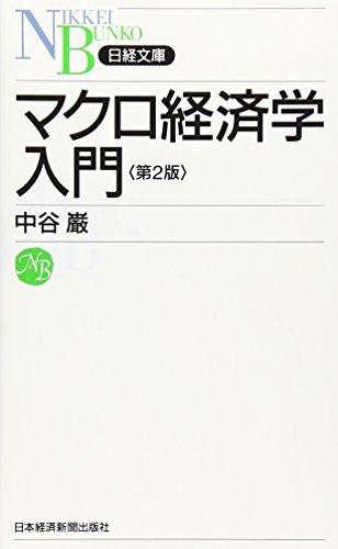 マクロ経済学入門 (日経文庫)