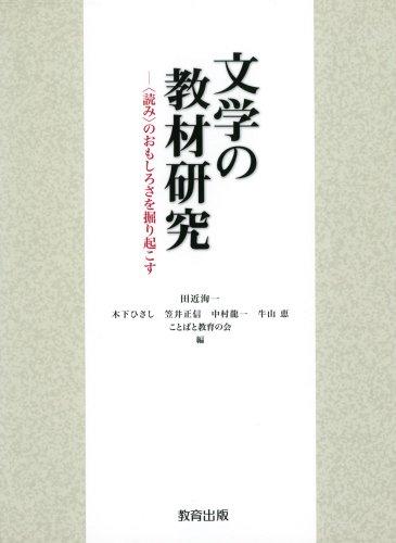 """文学の教材研究―""""読み""""のおもしろさを掘り起こす"""