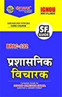 IGNOU BPAC -132 Choice Based Credit System Administrative Thinkers SF Complete Guide for for in First Semester