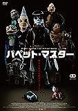 パペット・マスター[DVD]