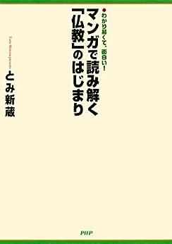 [とみ 新蔵]のわかり易くて、面白い! マンガで読み解く「仏教」のはじまり