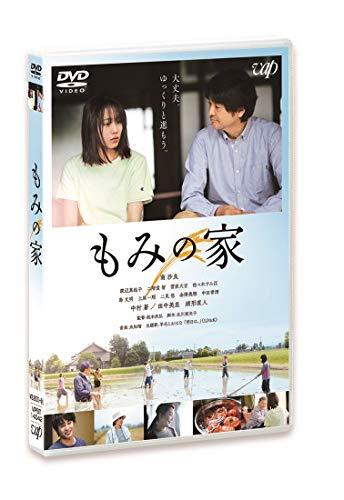 「もみの家」 [DVD]