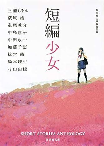 短編少女 (集英社文庫)
