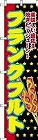 既製品のぼり旗 「フランクフルト3」 短納期 高品質デザイン 450mm×1,800mm のぼり